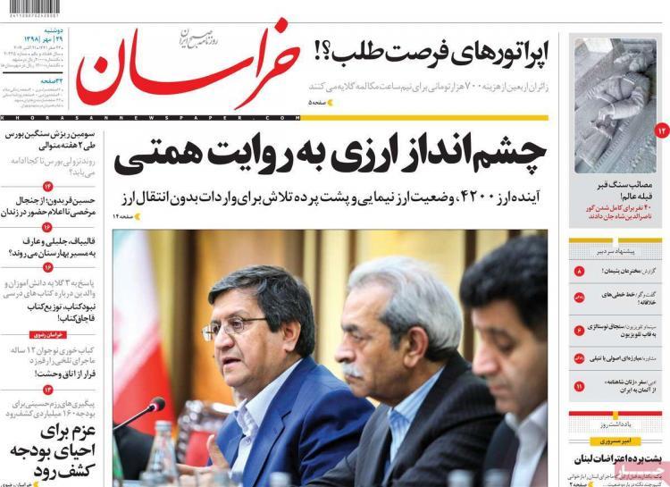 عناوین روزنامه های سیاسی دوشنبه بیست و نهم مهر ۱۳۹۸,روزنامه,روزنامه های امروز,اخبار روزنامه ها