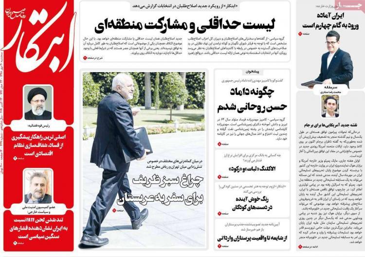 عناوین روزنامه های سیاسی سه شنبه سی ام مهر ۱۳۹۸,روزنامه,روزنامه های امروز,اخبار روزنامه ها