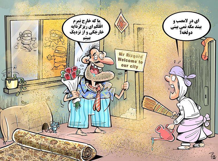 کاریکاتور ریزگردهای در ایران,کاریکاتور,عکس کاریکاتور,کاریکاتور اجتماعی