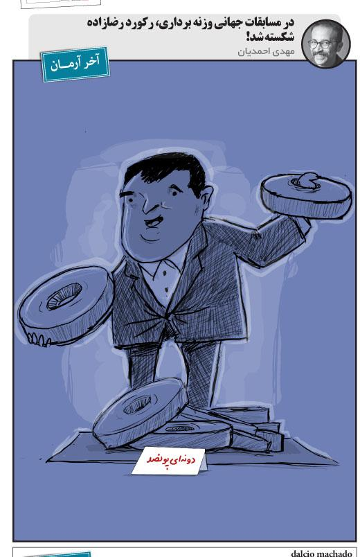 کاریکاتور شکسته شدن رکورد حسین رضازاده,کاریکاتور,عکس کاریکاتور,کاریکاتور ورزشی