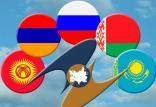 کشورهای عضو اتحادیه اوراسیا,اخبار اقتصادی,خبرهای اقتصادی,تجارت و بازرگانی