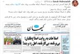 سارا حلم زاده,اخبار سیاسی,خبرهای سیاسی,اخبار سیاسی ایران