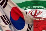 روابط ایران و کرهجنوبی,اخبار اقتصادی,خبرهای اقتصادی,تجارت و بازرگانی