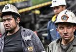 شرایط ایمنی معادن زغال سنگ,اخبار اقتصادی,خبرهای اقتصادی,صنعت و معدن