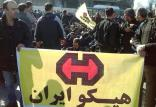 کارگران هپکو,کار و کارگر,اخبار کار و کارگر,اعتراض کارگران
