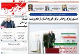 عناوین روزنامه های استانی سه شنبه دوم مهر ۱۳۹۸,روزنامه,روزنامه های امروز,روزنامه های استانی