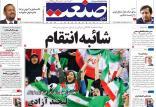 عناوین روزنامه های اقتصادی شنبه بیستم مهر ۱۳۹۸,روزنامه,روزنامه های امروز,روزنامه های اقتصادی