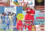 عناوین روزنامه های ورزشی سه شنبه دوم مهر ۱۳۹۸,روزنامه,روزنامه های امروز,روزنامه های ورزشی