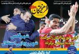 عناوین روزنامه های ورزشی سه شنبه سی ام مهر ۱۳۹۸,روزنامه,روزنامه های امروز,روزنامه های ورزشی