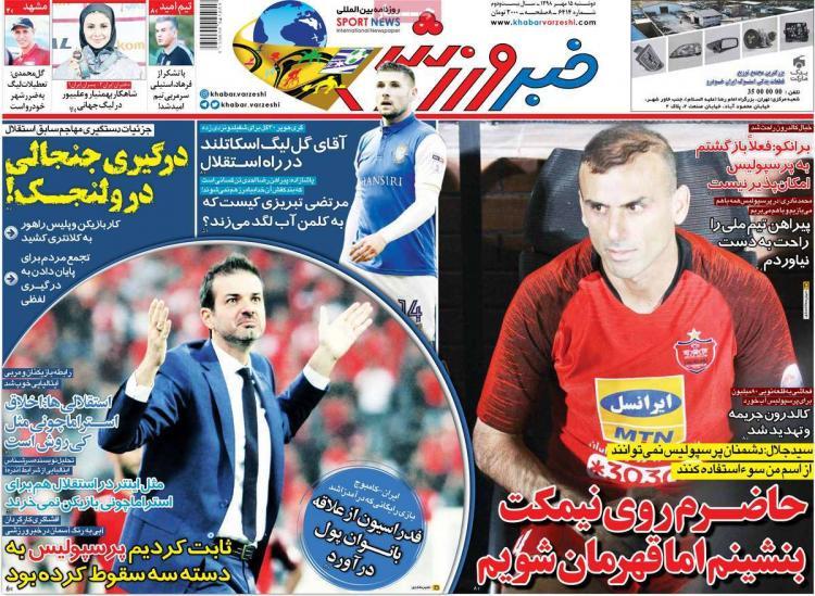 عناوین روزنامه های ورزشی دوشنبه پانزدهم مهر ۱۳۹۸,روزنامه,روزنامه های امروز,روزنامه های ورزشی
