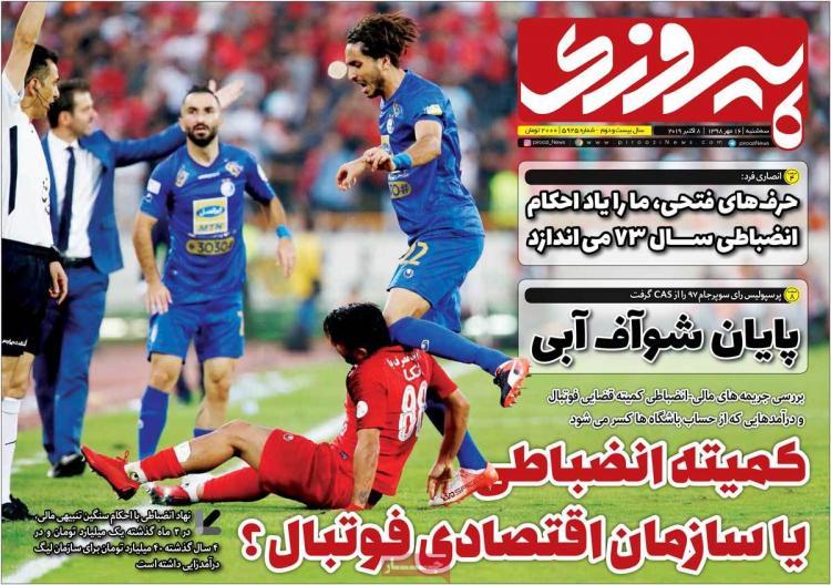 عناوین روزنامه های ورزشی سه شنبه شانزدهم مهر ۱۳۹۸,روزنامه,روزنامه های امروز,روزنامه های ورزشی