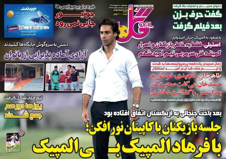 عناوین روزنامه های ورزشی چهارشنبه هفدهم مهر ۱۳۹۸,روزنامه,روزنامه های امروز,روزنامه های ورزشی
