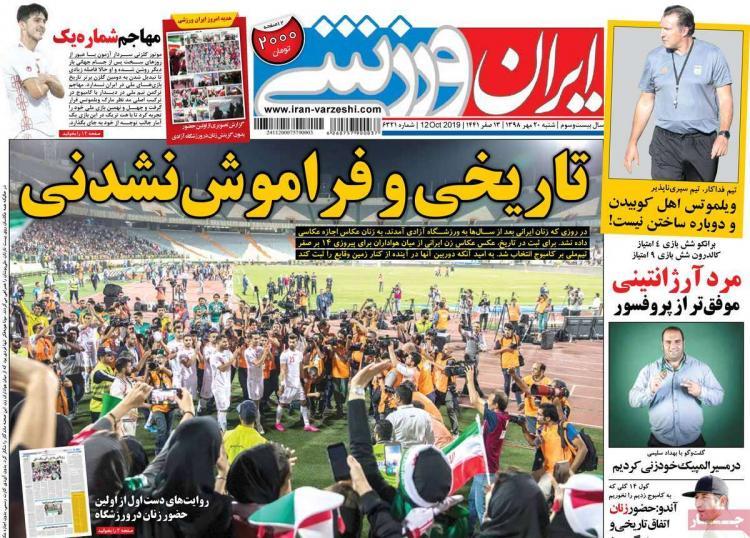 عناوین روزنامه های ورزشی شنبه بیستم مهر ۱۳۹۸,روزنامه,روزنامه های امروز,روزنامه های ورزشی