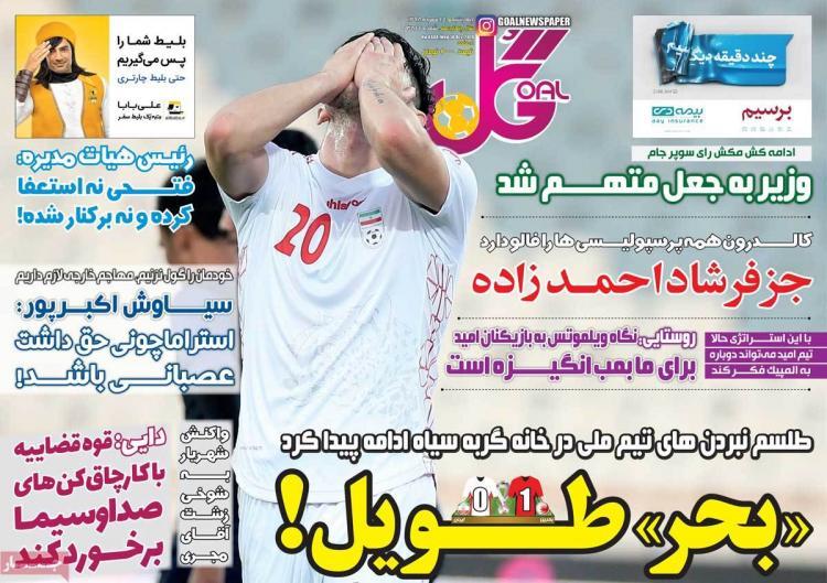 عناوین روزنامه های ورزشی چهارشنبه بیست و چهارم مهر ۱۳۹۸,روزنامه,روزنامه های امروز,روزنامه های ورزشی