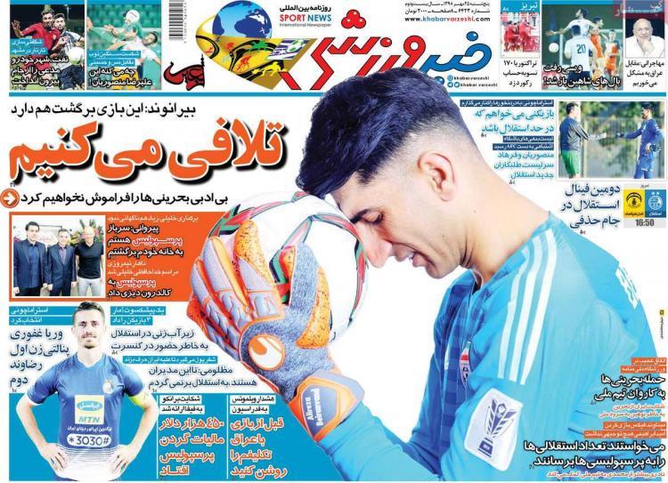 عناوین روزنامه های ورزشی پنجشنبه بیست و پنجم مهر ۱۳۹۸,روزنامه,روزنامه های امروز,روزنامه های ورزشی