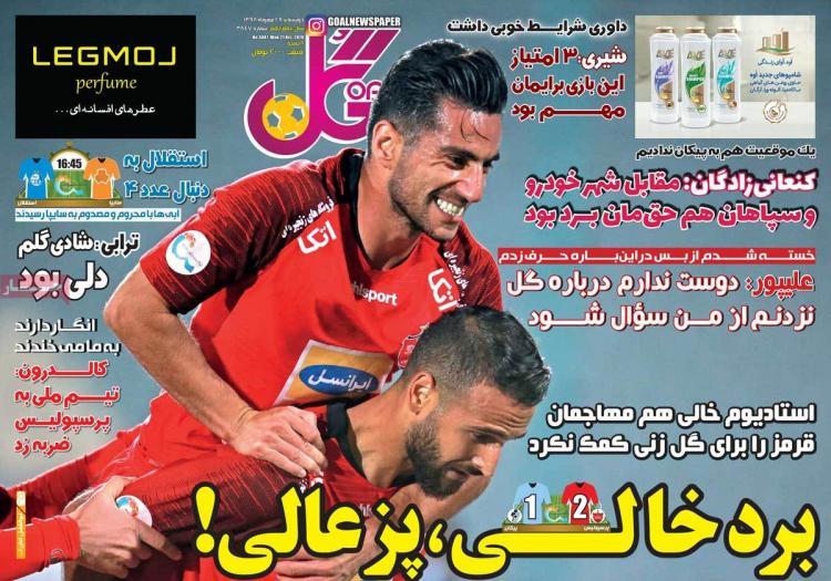 عناوین روزنامه های ورزشی دوشنبه بیست و نهم مهر ۱۳۹۸,روزنامه,روزنامه های امروز,روزنامه های ورزشی