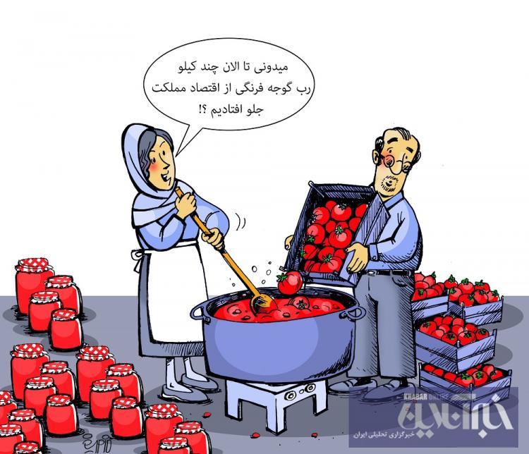 کاریکاتور راهکار مقابله با ارزان نشدن رب گوجه فرنگی,کاریکاتور,عکس کاریکاتور,کاریکاتور اجتماعی