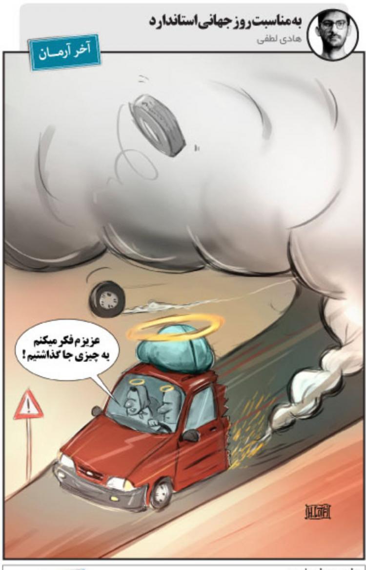 کاریکاتور روز جهانی استاندارد,کاریکاتور,عکس کاریکاتور,کاریکاتور اجتماعی