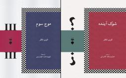 کتاب شوک آینده و موج سوم,اخبار فرهنگی,خبرهای فرهنگی,کتاب و ادبیات