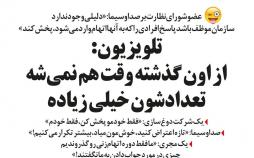طنز صدا و سیما و علی مطهری,طنز,مطالب طنز,طنز جدید