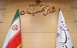 شورای نگهبان,اخبار سیاسی,خبرهای سیاسی,اخبار سیاسی ایران