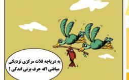 کاریکاتور موافقت با طرح انتقال آب خزر,کاریکاتور,عکس کاریکاتور,کاریکاتور اجتماعی