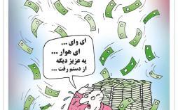 کاریکاتور حذف یارانه ها,کاریکاتور,عکس کاریکاتور,کاریکاتور اجتماعی