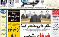 عناوین روزنامه های استانی چهارشنبه سوم مهر ۱۳۹۸,روزنامه,روزنامه های امروز,روزنامه های استانی