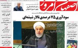 عناوین روزنامه های استانی پنجشنبه چهارم مهر ۱۳۹۸,روزنامه,روزنامه های امروز,روزنامه های استانی