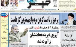 عناوین روزنامه های استانی شنبه ششم مهر ۱۳۹۸,روزنامه,روزنامه های امروز,روزنامه های استانی