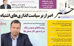 عناوین روزنامه های استانی یکشنبه هفتم مهر ۱۳۹۸,روزنامه,روزنامه های امروز,روزنامه های استانی
