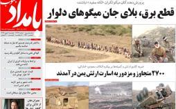 عناوین روزنامه های استانی دوشنبه هشتم مهر ۱۳۹۸,روزنامه,روزنامه های امروز,روزنامه های استانی