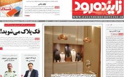 عناوین روزنامه های استانی سه شنبه نهم مهر ۱۳۹۸,روزنامه,روزنامه های امروز,روزنامه های استانی
