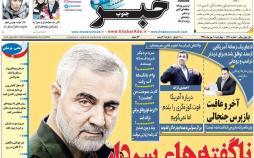 عناوین روزنامه های استانی چهارشنبه دهم مهر ۱۳۹۸,روزنامه,روزنامه های امروز,روزنامه های استانی