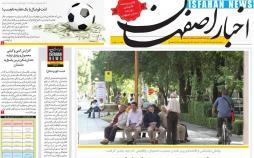عناوین روزنامه های استانی پنجشنبه یازدهم مهر ۱۳۹۸,روزنامه,روزنامه های امروز,روزنامه های استانی