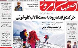 تیتر روزنامه های استانی شنبه سیزدهم مهر ۱۳۹۸,روزنامه,روزنامه های امروز,روزنامه های استانی