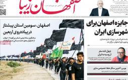 عناوین روزنامه های استانی دوشنبه پانزدهم مهر ۱۳۹۸,روزنامه,روزنامه های امروز,روزنامه های استانی