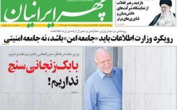 عناوین روزنامه های استانی چهارشنبه هفدهم مهر ۱۳۹۸,روزنامه,روزنامه های امروز,روزنامه های استانی