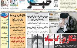 عناوین روزنامه های استانی دوشنبه بیست و سوم مهر ۱۳۹۸,روزنامه,روزنامه های امروز,روزنامه های استانی