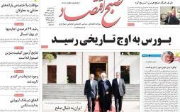 عناوین روزنامه های اقتصادی سه شنبه دوم مهر ۱۳۹۸,روزنامه,روزنامه های امروز,روزنامه های اقتصادی