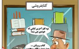 کاریکاتور رفتار فالوئرها در فضای مجازی,کاریکاتور,عکس کاریکاتور,کاریکاتور اجتماعی