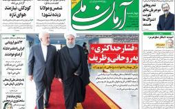 عناوین روزنامه های سیاسی چهارشنبه سوم مهر ۱۳۹۸,روزنامه,روزنامه های امروز,اخبار روزنامه ها