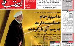 عناوین روزنامه های سیاسی پنجشنبه چهارم مهر ۱۳۹۸,روزنامه,روزنامه های امروز,اخبار روزنامه ها