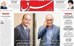 عناوین روزنامه های سیاسی شنبه ششم مهر ۱۳۹۸,روزنامه,روزنامه های امروز,اخبار روزنامه ها