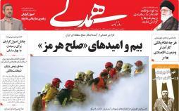 عناوین روزنامه های سیاسی یکشنبه هفتم مهر ۱۳۹۸,روزنامه,روزنامه های امروز,اخبار روزنامه ها