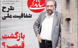 عناوین روزنامه های سیاسی دوشنبه هشتم مهر ۱۳۹۸,روزنامه,روزنامه های امروز,اخبار روزنامه ها