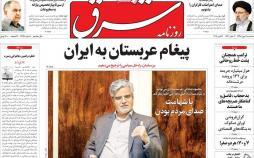 عناوین روزنامه های سیاسی سه شنبه نهم مهر ۱۳۹۸,روزنامه,روزنامه های امروز,اخبار روزنامه ها