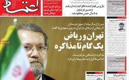 عناوین روزنامه های سیاسی چهارشنبه دهم مهر ۱۳۹۸,روزنامه,روزنامه های امروز,اخبار روزنامه ها