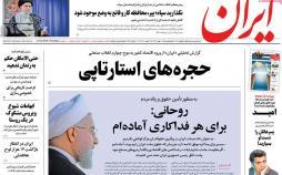 عناوین روزنامه های سیاسی پنجشنبه یازدهم مهر ۱۳۹۸,روزنامه,روزنامه های امروز,اخبار روزنامه ها