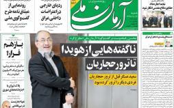 تیتر روزنامه های سیاسی شنبه سیزدهم مهر ۱۳۹۸,روزنامه,روزنامه های امروز,اخبار روزنامه ها